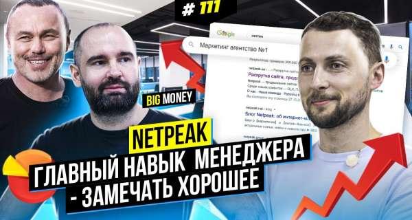 Артем Бородатюк: Ничто не портит цель так, как попадание | BIG MONEY № 111 Image